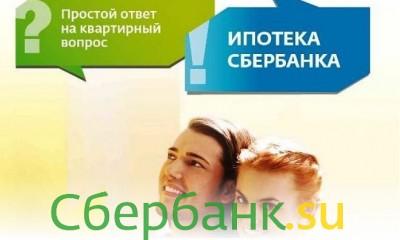 Акция Сбербанка Молодая семья