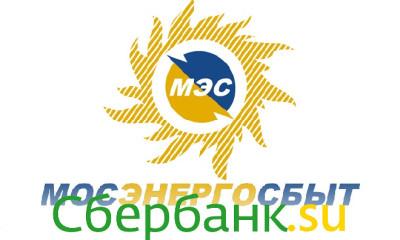 Сбербанк автоплатеж позволяет оплачивать услуги ОАО «Мосэнергосбыт»