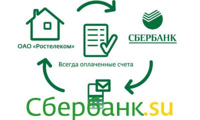 Услугой Сбербанк онлайн пользуются более 6 миллионов человек