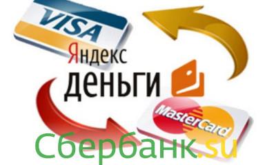 Электронная платежная система Сбербанка