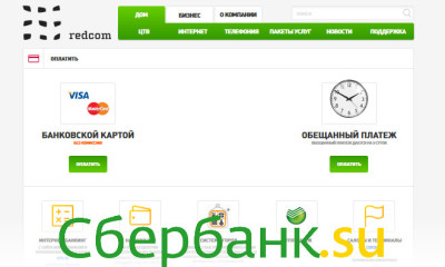 """Интернет от """"Редком"""" можно оплатить через Сбербанк Онлайн"""