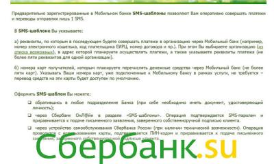 СМС шаблоны мобильного банка сбербанк