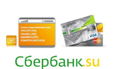 Карты подключенные к мобильному банку Сбербанка