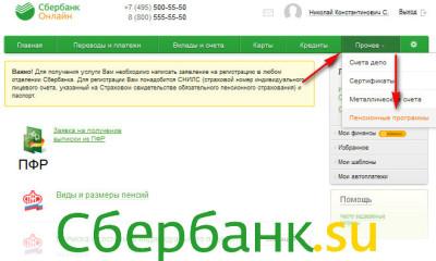 Узнать состояние пенсионного счета через Сбербанк онлайн