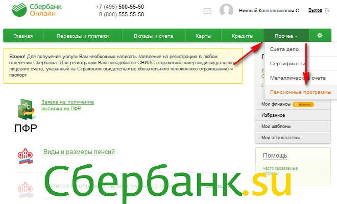 Состояние счета сбербанк онлайн