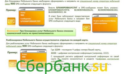 Заблокировать (разблокировать) мобильный банк Сбербанка