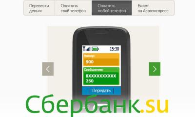 Как заплатить за мобильный телефон через Мобильный банк Сбербанка