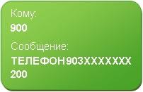 Заплатить за мобильный телефон через Мобильный банк Сбербанка