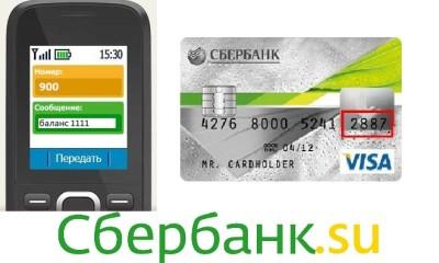 Выписка и баланс по карте в мобильном банке Сбербанка