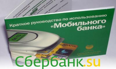Сбербанк мобильный банк запросы