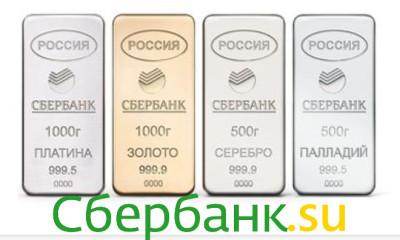 Металлические счета Сбербанка можно открывать в интернете