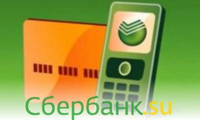 Мобильная карта Сбербанка