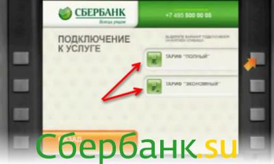Мобильный банк: «Экономный» или «Полный»