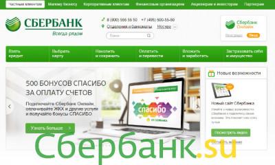 Обновление сайта Сбербанка
