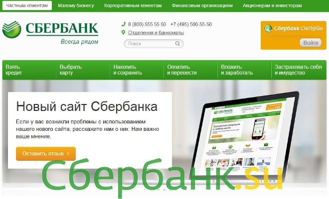 Обновленный сайт Сбербанка