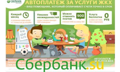 Оплата ЖКХ через Сбербанк автоплатеж
