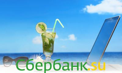 Сбербанк онлайн из-за рубежа