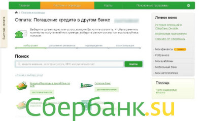 Погашение кредита в другом банке