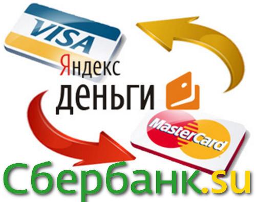 Прикрепить карту Сбербанка для вывода денег с Яндекс-кошелька