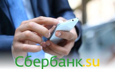 Сбербанк онлайн: СМС пароль для входа и подтверждения операций