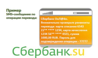 Сбербанк Онлайн получить одноразовый пароль