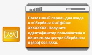 Сбербанк Онлайн получить постоянный пароль и логин