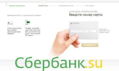Сбербанк Онлайн регистрация