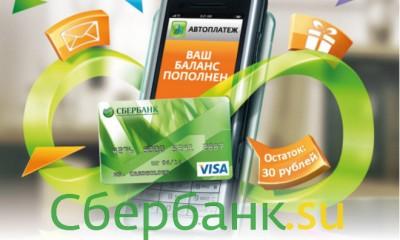 Сбербанк автоплатеж сотовой связи