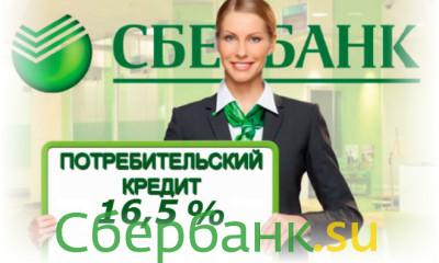 Сбербанк потребительский кредит процентные ставки