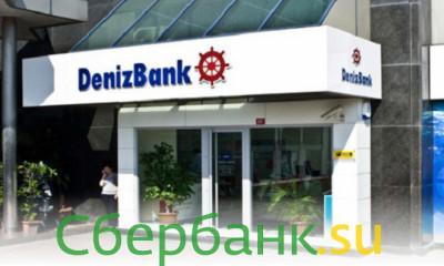 Сбербанк в Турции