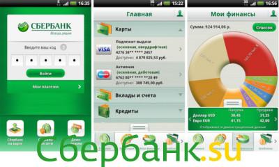 Сбербанк выпустил приложение на базе Android