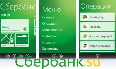 Сбербанк приложение для смартфонов на базе Windows Phone