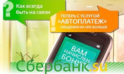 Акция Сбербанк автоплатеж