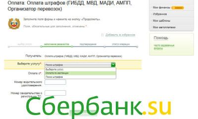 Штрафы ГИБДД можно оплатить через Сбербанк Онлайн