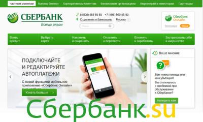 Сбербанк онлайн переведен на единую технологическую платформу