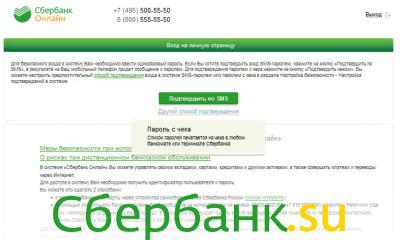 Список одноразовых паролей Сбербанк Онлайн
