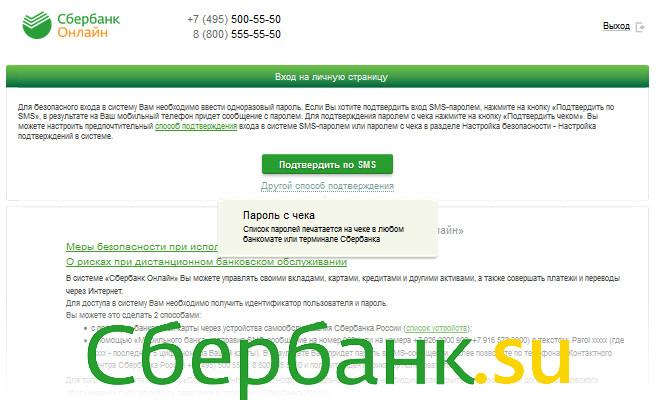 Как получить список одноразовых паролей сбербанк онлайн