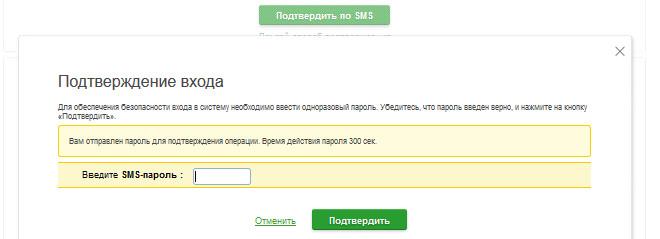 Как получить одноразовый пароль сбербанк