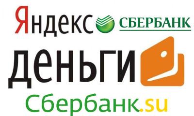 Теперь можно пополнять счет в Яндекс.Деньги через Сбербанк