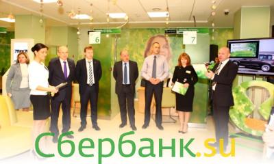 Торжественное открытие 4-х тысячного офиса Сбербанка