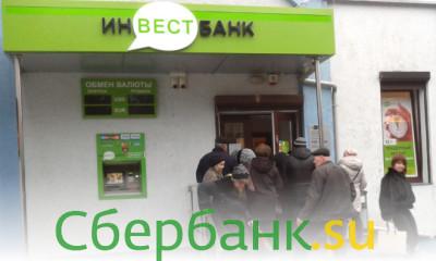 В Сбербанке могут получить выплаты вкладчики «Инвестбанка»