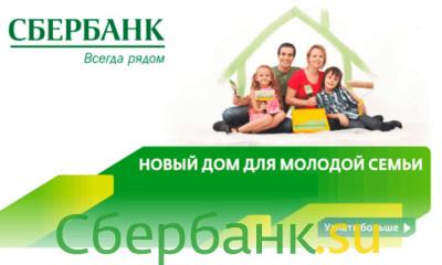 В Сбербанке ставки по ипотеке