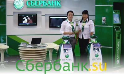 В отделениях Сбербанка будут внедрять роботы-терминалы