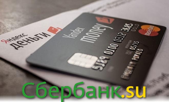 Вывести с Яндекс-кошелька на банковский счет