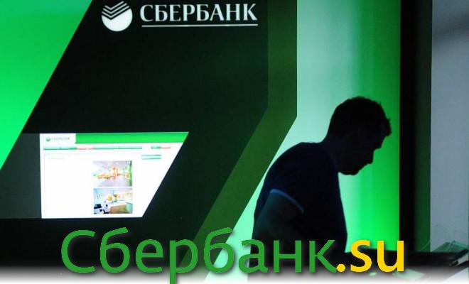 """Акция """"Рефинансируем кредиты"""" в Сбербанке для среднего и крупного бизнеса"""