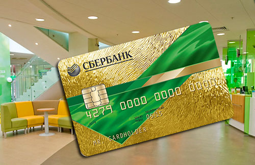 бесплатная карта от сбербанка как получить