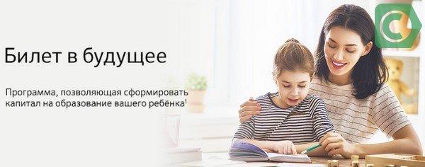 билет в будущее сбербанк официальный сайт
