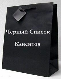 черный список сбербанка россии посмотреть
