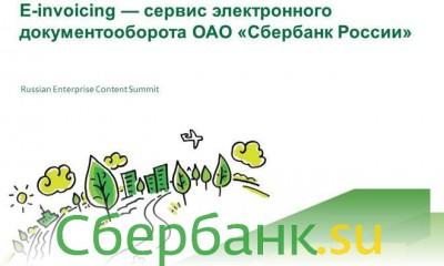E-invoicing Сбербанк