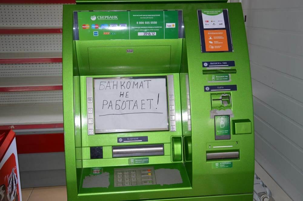 не работает банкомат сбербанка куда жаловаться
